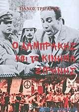 Ο Λαμπράκης και το κίνημα ειρήνης