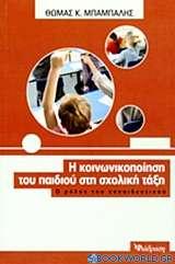 Η κοινωνικοποίηση του παιδιού στη σχολική τάξη