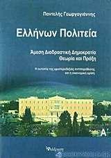 Ελλήνων πολιτεία