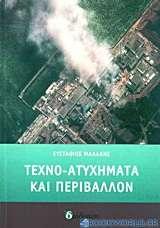 Τεχνο-ατυχήματα και περιβάλλον