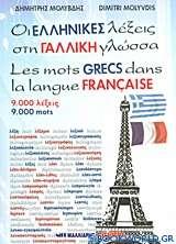Οι ελληνικές λέξεις στη γαλλική γλώσσα