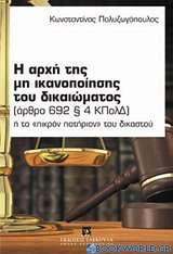 Η αρχή της μη ικανοποίησης του δικαιώματος (άρθρο 692 § 4 ΚΠολΔ)