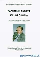 Ελληνική γλώσσα και ορολογία