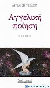 Αγγελική ποίηση