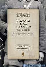 Η ιστορία ενός στρατιώτη (1918-1922)