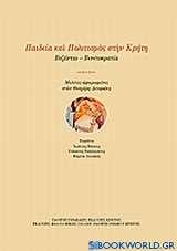 Παιδεία και πολιτισμός στην Κρήτη: Βυζάντιο - Βενετοκρατία