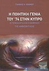 Η ποιητική γενιά του '74 στην Κύπρο