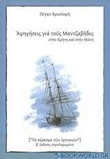 Αφηγήσεις για τους Μαντζαβήδες στην Κρήτη και στην Μάνη