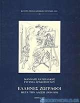 Έλληνες ζωγράφοι μετά την Άλωση (1450-1830)