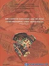 Εφυαλωμένη κεραμική από τη θέση Άγιοι Θεόδωροι στην Ακροναυπλία (11ος-17ος αι.)