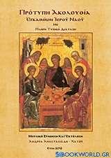 Πρότυπη Ακολουθία εγκαινίων Ιερού Ναού