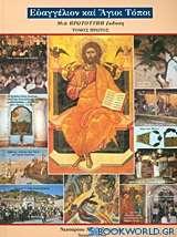 Ευαγγέλιον και Άγιοι Τόποι