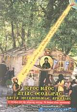 Ιερός Ναός Αγίας Θεοδώρας Βάστα Μεγαλοπόλεως Αρκαδίας