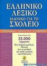 Ελληνικό λεξικό ιδανικό για το σχολείο