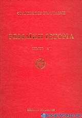 Ρωμαϊκή ιστορία