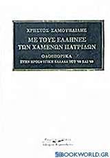Με τους Έλληνες των χαμένων πατρίδων