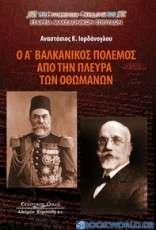 Ο Α΄ Βαλκανικός Πόλεμος από την πλευρά των Οθωμανών