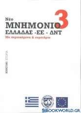 Μνημόνιο 3 (νέο) Ελλάδας - ΕΕ - ΔΝΤ