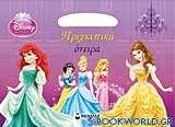 Disney Πριγκίπισσα: Πριγκιπικά όνειρα