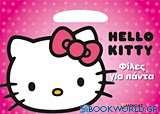 Hello Kitty: Φίλες για πάντα