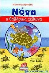 Νόνα, η θαλάσσια χελώνα