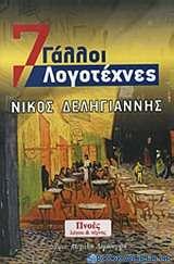 7 Γάλλοι λογοτέχνες
