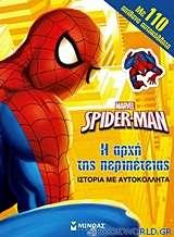 Spider-Man: Η αρχή της περιπέτειας