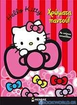 Hello Kitty: Χρώματα παντού!