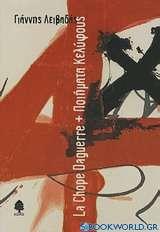 La chope daguerre και Ποιήματα κελύφους