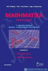 Μαθηματικά κατεύθυνσης Γ' ενιαίου λυκείου