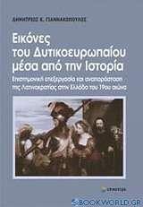 Εικόνες του δυτικοευρωπαίου μέσα από την ιστορία
