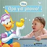Disney Baby: Ώρα για μπάνιο!