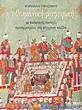 Η οθωμανική μαγειρική