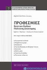 Προθεσμίες κατά τον κώδικα πολιτικής δικονομίας