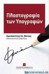 Πλαστογραφία των υπογραφών