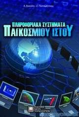 Πληροφοριακά συστήματα παγκόσμιου ιστού