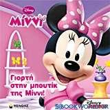 Disney Μίννι: Γιορτή στην μπουτίκ της Μίννι!