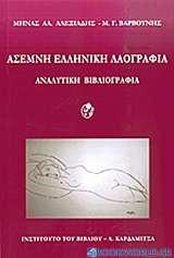 Άσεμνη ελληνική λαογραφία