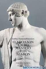 Ο Απόλλων και το Μαντείο των Δελφών