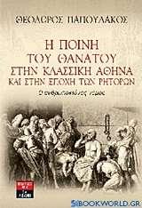 Η ποινή του θανάτου στην κλασική Αθήνα και στην εποχή των ρητόρων