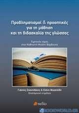 Προβληματισμοί και προοπτικές για τη μάθηση και τη διδασκαλία της γλώσσας