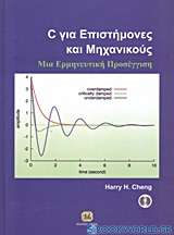 C για επιστήμονες και μηχανικούς