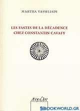 Les fastes de la décadence chez Constantin Cavafy