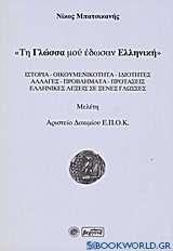 Τη γλώσσα μού έδωσαν ελληνική