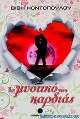 Το μυστικό της καρδιάς