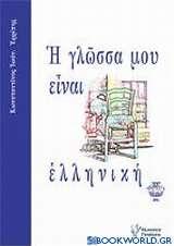 Η γλώσσα μου είναι ελληνική