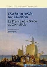 Ελλάδα και Γαλλία τον 19ο αιώνα