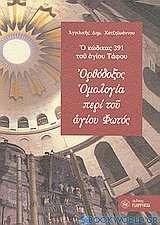 Ορθόδοξος ομολογία περί του αγίου Φωτός