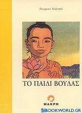 Το παιδί Βούδας