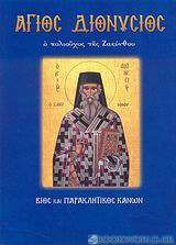 Άγιος Διονύσιος ο πολιούχος της Ζακύνθου